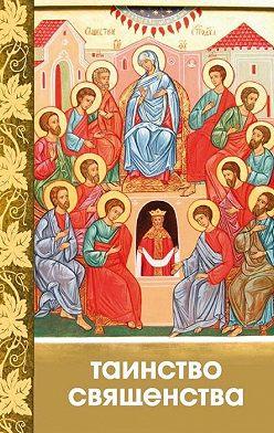 Unidentified author - Таинство Священства