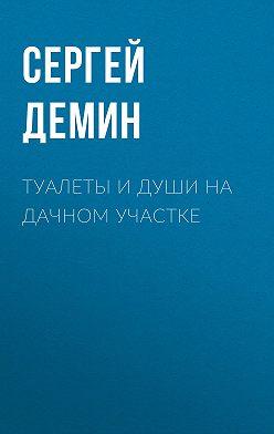 Сергей Демин - Туалеты и души на дачном участке