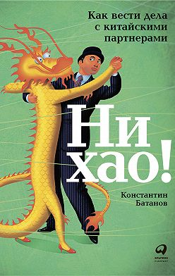 Константин Батанов - Ни хао!