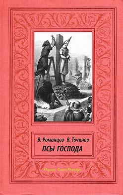 Виктор Точинов - Псы Господа