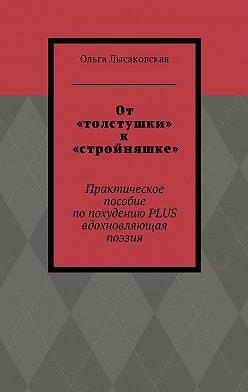 Ольга Лысаковская - Питание идуховный рост: азы взаимосвязи. Меню. Поэзия. Собственный опыт