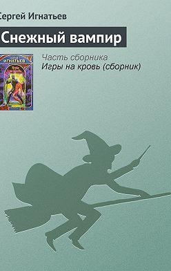 Сергей Игнатьев - Снежный вампир