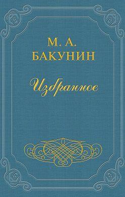 Михаил Бакунин - Организация Интернационала