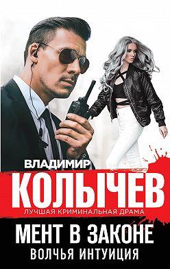 Владимир Колычев - Волчья интуиция