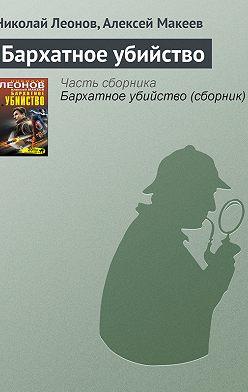 Николай Леонов - Бархатное убийство