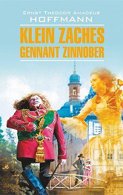 Эрнст Гофман - Klein Zaches, genannt Zinnober / Крошка Цахес, по прозванию Циннобер. Книга для чтения на немецком языке