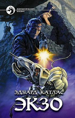 Эдуард Катлас - Экзо