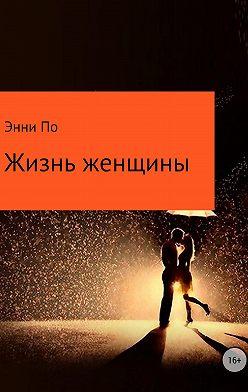Анна Попытаева - Жизнь женщины