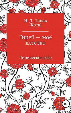 Николай Попов - Гирей – моё детство