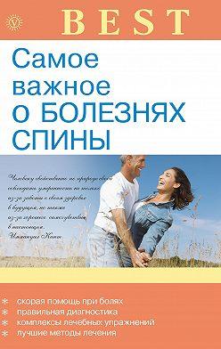 Ольга Родионова - Самое важное о болезнях спины
