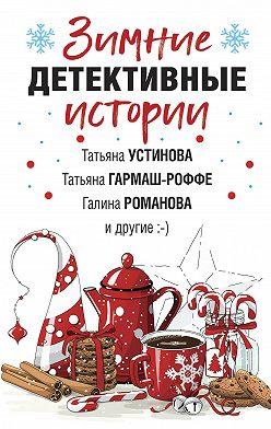 Татьяна Устинова - Зимние детективные истории