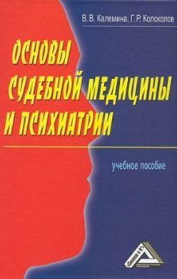 Георгий Колоколов - Основы судебной медицины и психиатрии