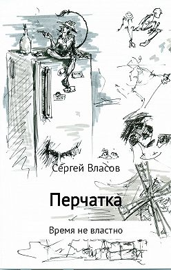 Сергей Власов - Перчатка