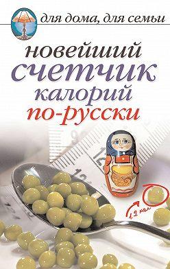 Неустановленный автор - Новейший счетчик калорий по-русски