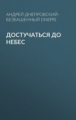 Андрей Днепровский-Безбашенный (A.DNEPR) - Достучаться до небес