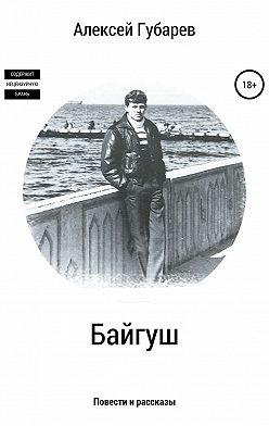 Алексей Губарев - Байгуш