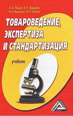 Александр Ходыкин - Товароведение, экспертиза и стандартизация