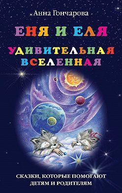 Анна Гончарова - Еня и Еля. Удивительная вселенная