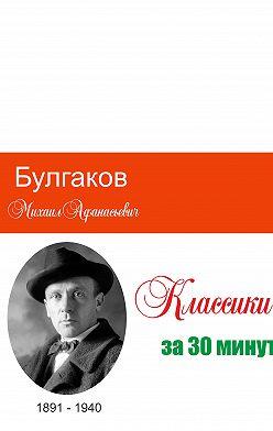 Неустановленный автор - Булгаков за 30 минут