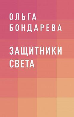 Ольга Бондарева - Защитники Света