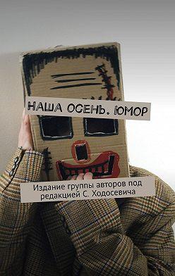 Марат Валеев - Наша осень. Юмор. Издание группы авторов под редакцией С. Ходосевича