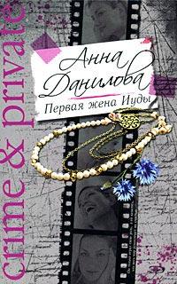 Анна Данилова - Первая жена Иуды