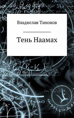 Владислав Тихонов - Тень Наамах