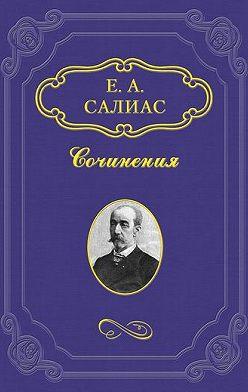 Евгений Салиас де Турнемир - Фрейлина императрицы