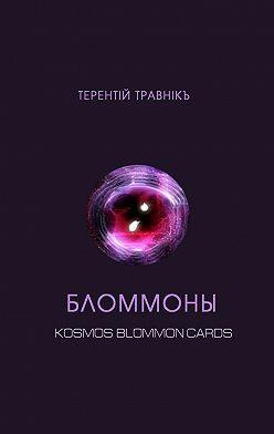 Терентiй Травнiкъ - Бломмоны. Kosmos blommon cards