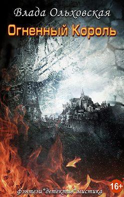 Влада Ольховская - Огненный король