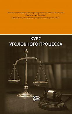 Леонид Головко - Курс уголовного процесса