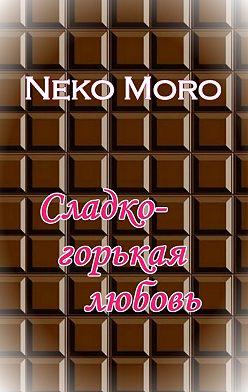 Neko Moro - Сладко-горькая любовь