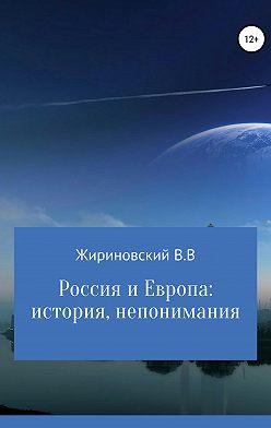 Владимир Жириновский - Россия и Европа: история непонимания