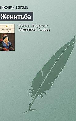 Николай Гоголь - Женитьба