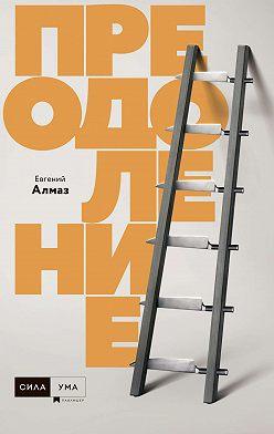 Евгений Алмаз - Преодоление