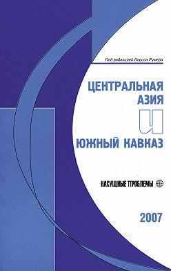 Unidentified author - Центральная Азия и Южный Кавказ: Насущные проблемы, 2007