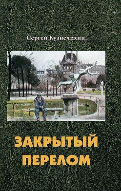 Сергей Кузнечихин - Закрытый перелом