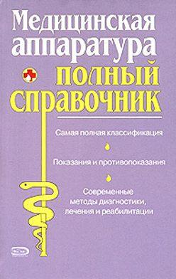 Коллектив авторов - Полный справочник медицинской аппаратуры