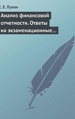 Евгений Лукин - Анализ финансовой отчетности. Ответы на экзаменационные вопросы