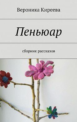 Вероника Киреева - Пеньюар