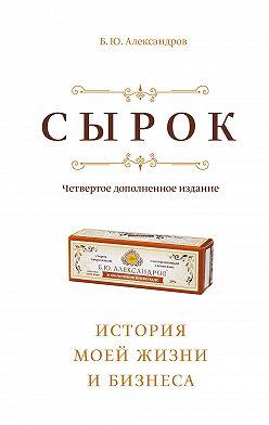 Борис Александров - Сырок