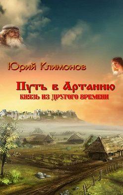 Юрий Климонов - Путь вАртанию. Князь издругого времени