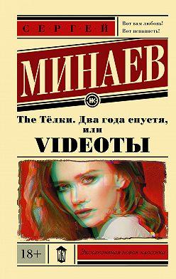 Сергей Минаев - The Тёлки. Два года спустя, или Videotы