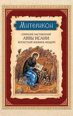 Неустановленный автор - Митерикон. Собрание наставлений аввы Исаии всечестной инокине Феодоре