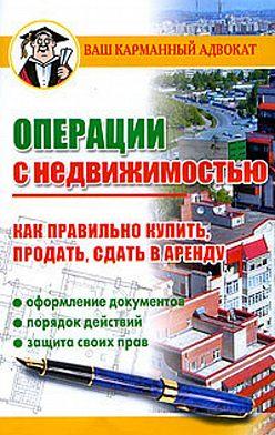 Дмитрий Бачурин - Операции с недвижимостью. Как правильно купить, продать, сдать в аренду