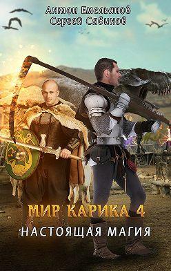 Сергей Савинов - Настоящая магия