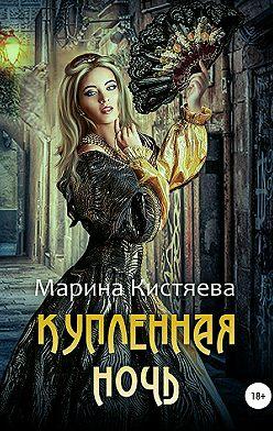 Марина Кистяева - Купленная ночь