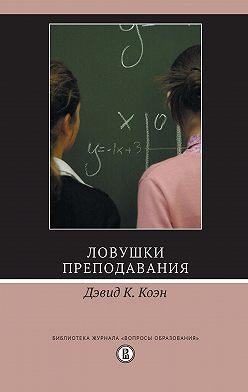 Дэвид К. Коэн - Ловушки преподавания