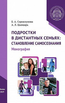 Елена Сорокоумова - Подростки в дистантных семьях: становление самосознания