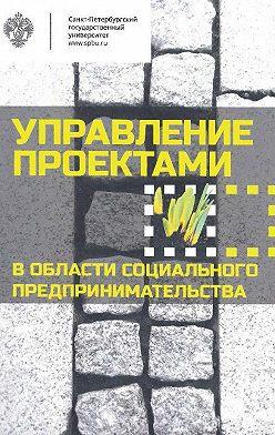 Коллектив авторов - Управление проектами в области социального предпринимательства